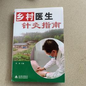乡村医生针灸指南