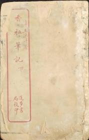 mk82香祖笔记(7-12)卷1册