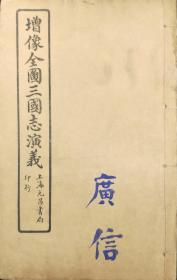 mk77增像全图三国志演义最后一册(113-120回有两张图