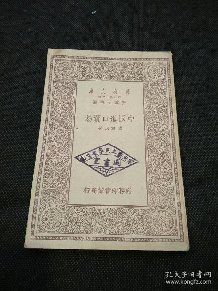 万有文库:中国进口贸易(1版1印 陈重民著)