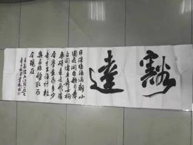 【保真 特惠】中国书法家协会会员 南宁市书法家协会理事 黄业彬 六尺对开书法1
