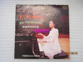 黑胶唱片——鲍蕙荞钢琴独奏:彩云追月