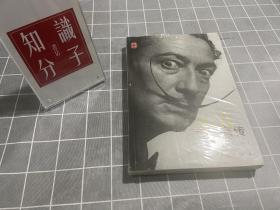 汉译传记丛书:达利自传