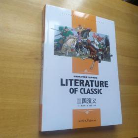 三国演义  学生新课标必读·世界经典文学名著 : 名师精读版 正版书