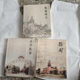 张园:清末民初上海的社会沙龙 等3册