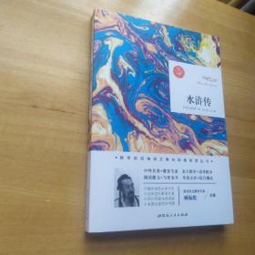 四大名著 水浒传  阅读1+1工程 正版书