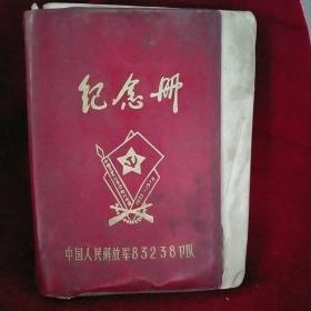 纪念册(中国人民解放军83238部队)