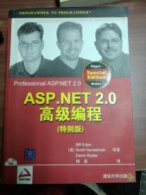 ASP.NET 2.0高级编程
