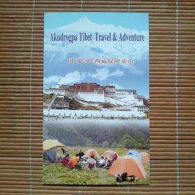 阿可卓巴西藏探险旅游(外文宣传简介)