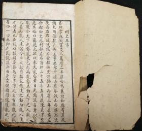 mk88明史本传存51、52两卷1册