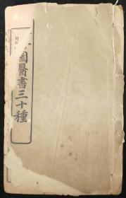 mk87陈修园医书三十种存医学从众录八卷1册