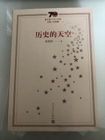 徐贵祥签名钤印《历史的天空》新中国70年70部长篇小说典藏,一版一印