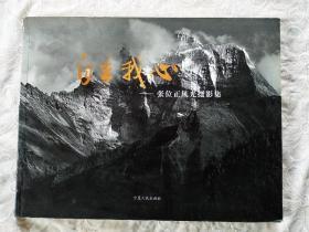 《自在我心~张位正风光摄影》2012年3月  详情见实拍图片