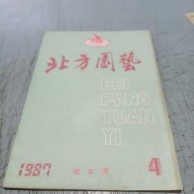 北方圆艺1987-4