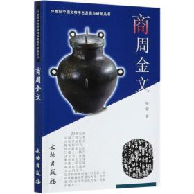 商周金文:20世纪中国文物考古发现与研究丛书 9787501018734