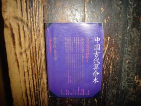 中国古代算命术:古今世俗研究1,增补本