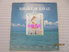 黑胶唱片——浪漫的夏威夷情调