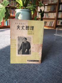 世界戏剧名著:理想丈夫(足本)(民国·1940年初版)