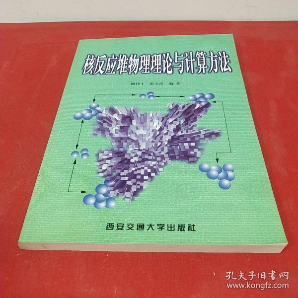 核反应堆物理理论与计算方法