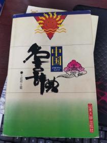 中国名言辞典