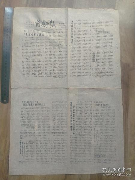 1949年十七军《前进报》