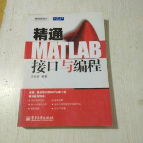 精通MATLAB接口与编程