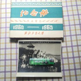 西北工业大学60-65毕业纪念册(含本届合影一张)