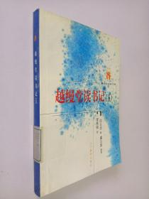 越缦堂读书记 第五册