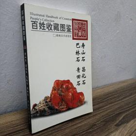 百姓收藏图鉴:寿山石昌化石巴林石青田石