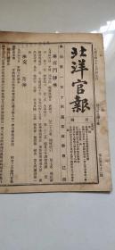 清代老报纸、宣统北洋官报、大32开、内容丰富、存世稀少、非常值得收藏。