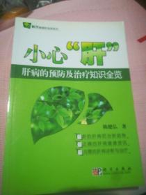 """小心""""肝"""":肝病的预防及治疗知识全览"""
