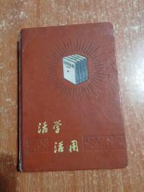 《活学活用》漆纸日记 64开80页【广州万里红印刷制簿社出品】