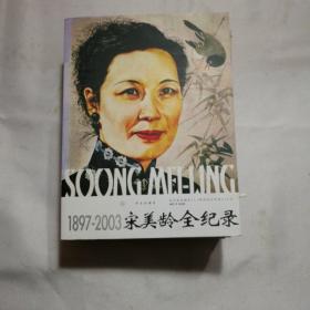 宋美龄全纪录(上,中,下册)