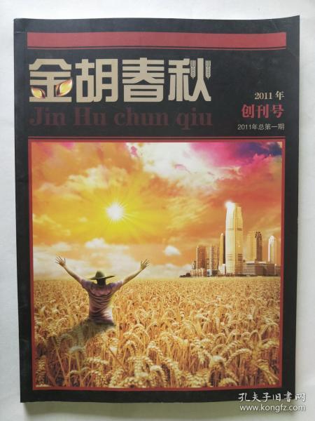 金胡春秋2011年创刊号