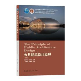 公共建筑设计原理(第五版)