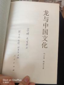 龙与中国文化,精装本
