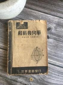 民国老课本 解析几何学 1947年世界书局 少底封不碍阅读