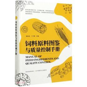 饲料原料图鉴与质量控制手册