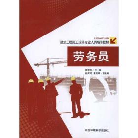 建筑工程施工现场专业人员培训教材:劳务员
