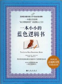 《一本小小的蓝色逻辑书》【正版现货,无字迹无写划,品好如图】