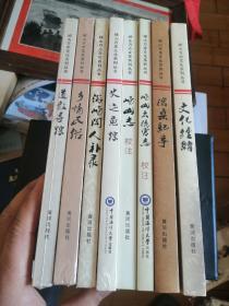 崂山方志文化系列丛书(1—8册)印量1000-3000册不等
