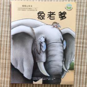 暖暖心绘本(第2辑)6册:象老爹+小老鼠裁缝店+山米的巧克力大礼盒+小兔当家+小贝弟的大梦想+大棕熊的秘密