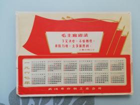 1967年年历画:三面红旗