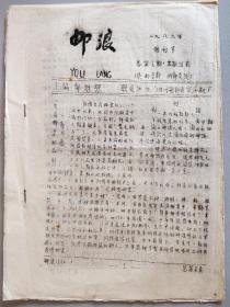 四川省油印邮刊:邮浪   1986年创刊号