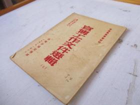 宣传工作文件选辑【七】山东分局选宣传部