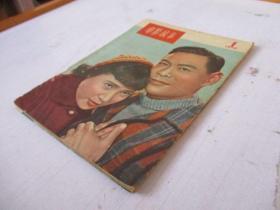 电影故事1958年1期