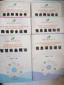 智慧林业培训丛书《政府网 站建设》《信息标准合作》 《信息基础知识》 《网络安全运维》《智慧林业概论》《信息项目建设》六册合售