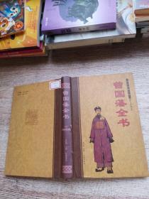 曾国藩全书(中卷)--见描述