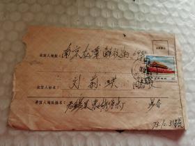 文革实寄封-----《1973年贴票,内有16开1页信》!