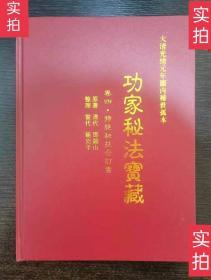 大清光绪元年圈内稀世孤本:功家秘法宝藏(卷四)